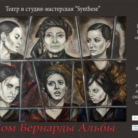 Премьера спектакля «Дом Бернарды Альбы»