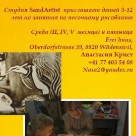 Студия SandArtist приглашает детей 3-12 лет на занятия по песочному рисованию