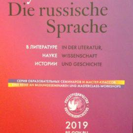 Семинар в Берне 20 октября 2019 года.