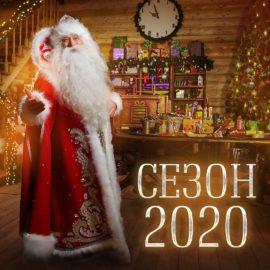 Личное поздравление от Деда Мороза.