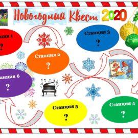 Программа Новогоднего праздника