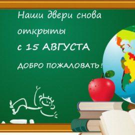 Начало учебного года 2020/2021