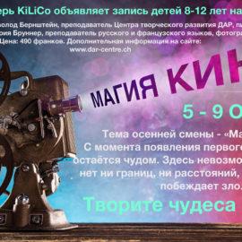 Творческий лагерь KiLiCo