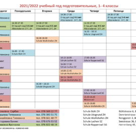 Новое расписание Детского городка