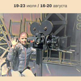 Летний кинолагерь в центре ДАР